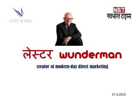 Ek Anokha Karamchari - Lester Wunderman (Hindi)