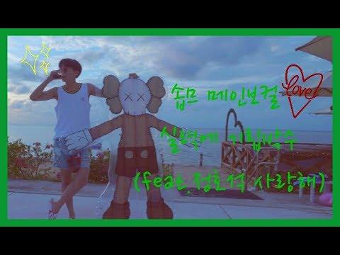 [방탄소년단/제이홉] 솝므...
