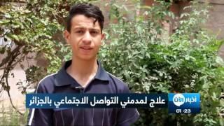 علاج نفسي للإدمان على استخدام مواقع التواصل الاجتماعي في الجزائر