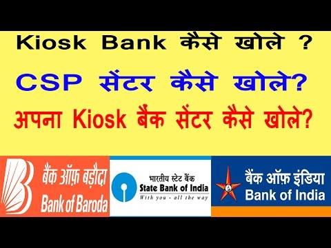 How To Open A Bank CSP Center | Kiosk Bank Kaise Khole | Bank Mitra Kaise Bane