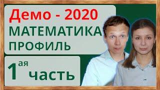 📌ДЕМО-2020. ЕГЭ. Математика. Профильный уровень. Часть 1. Демоверсия ЕГЭ-2020 по профилю математике