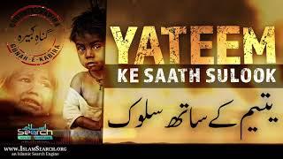 Video Yateem ke saath sulook ┇ یتیم کے ساتھ سلوک ┇ Gunah-e-Kabira ┇ #Gareeb #Yatim #Orphan ┇ IslamSearch download MP3, 3GP, MP4, WEBM, AVI, FLV September 2017