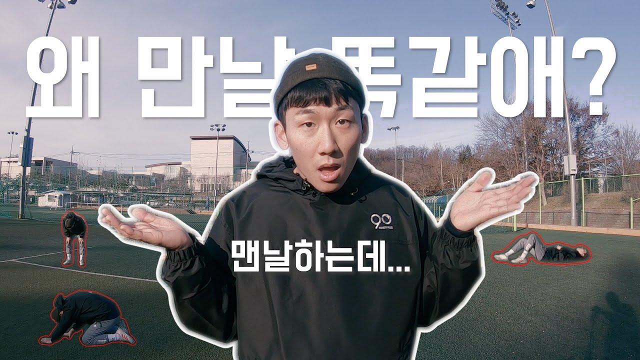 축구실력 안느는 이유 알려드립니다(팩폭주의) ㅣ 축구하는남자들