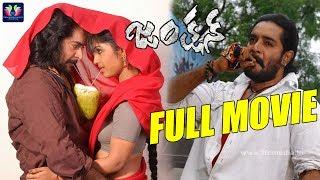 Junction Telugu Full Movie   Ravindranath   Naina   Anil Krishna   Telugu Full Screen