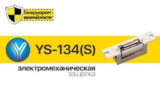 YLI YS-134S - электромеханическая защелка [Оборудование СКУД  Обзор №4]