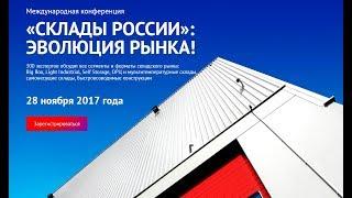 Конференция Склады России | www.skladyrussia.ru/ | Склады России
