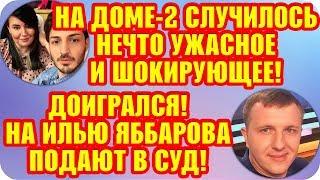Дом 2 Свежие Новости ♡ 29 июля 2019. Эфир (4.08.2019).