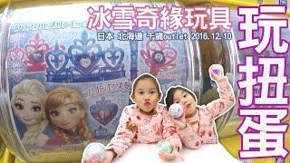 大家來玩扭蛋 迪士尼公主冰雪奇緣 皇冠跟戒指 艾莎公主 轉蛋機 驚奇蛋 日本玩扭蛋 玩具開箱一起玩玩具Sunny Yummy Kids TOYs disney frozen elsa anna