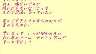 作詞:Akiko 作曲:Kazuya Daimon 編曲:Yuji Toriyama.