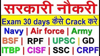 Sarkari Naukri CISF | BSF | ITBP | SSC GD | ARMY | Air Force | CRPF | UPSC | RPF how to Crack Exam