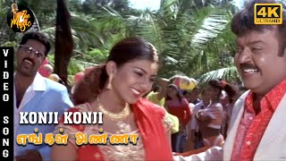 Konji Konji 4K Video Song | Engal Anna Songs | Vijayakanth | Prabhu Deva | Namitha | The Music
