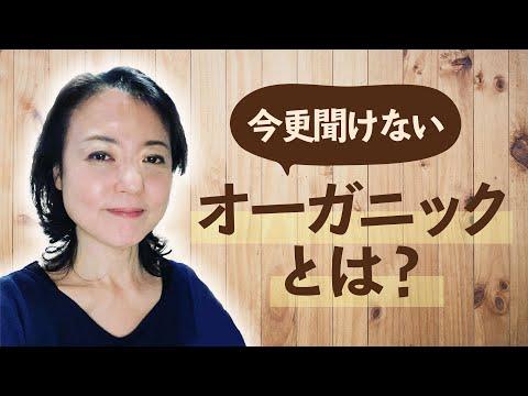 【野菜嫌いを克服!】杉田かおるのオーガニックライフ~野菜のチカラで「優しさ」を知りました~
