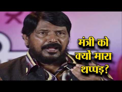union minister ramdas athawale slapped in ambernath Maharashtra rpi supporters beat up the accused