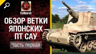 Обзор ветки японских ПТ - Часть 1 - Будь готов - от Evilborsh [World of Tanks]