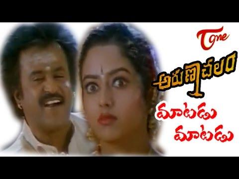 Arunachalam Movie Songs   Maatadu Maatadu Song   Rajinikanth   Soundarya
