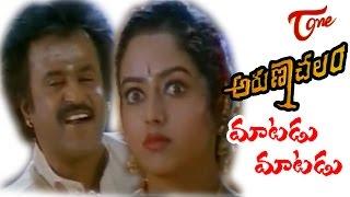 Arunachalam Movie Songs | Maatadu Maatadu Song | Rajinikanth | Soundarya