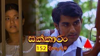 Sakkaran | සක්කාරං - Episode 152 | Sirasa TV Thumbnail