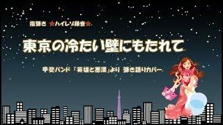 今回は甲斐バンドの名盤「英雄と悪漢」より「東京の冷たい壁にもたれて...