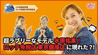 キュートな笑顔が魅力の #水原佑果! #ロッテ免税店 #東京銀座店 に現れ...