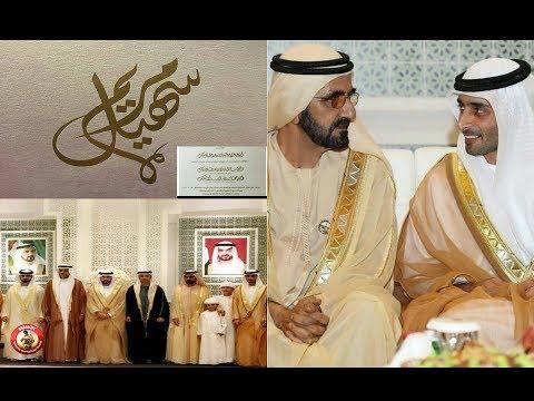 Sheikh Mohammed Daughter Sheikha Maryam Wedding in DUBAI ROYAL WEDDING