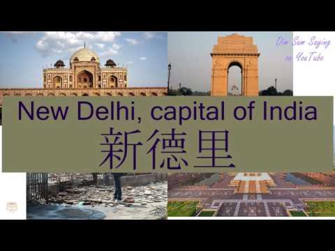 """NEW DELHI, CAPITAL OF INDIA"" in Cantonese (新德里) - Flashcard"