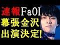 【羽生結弦】FaOI正式に羽生結弦の参加が決定! 幕張・金沢公演に出演!「ちょっwwwまさかの前半だけww」#yuzuruhanyu