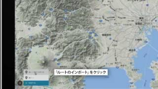 外部ルートマップデータの取り込み(ヤマレコデータ同期)