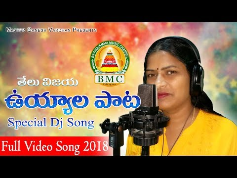 Bathukamma special dj song 2018  Telu Vijaya   PoddupodupuShankar   Uyyala Bathukamma Song 2018  BMC