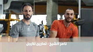 ناصر الشيخ  -  تمارين للأرجل