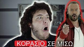 Κοράσιο σε μισώ ! | Manos