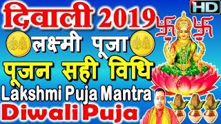 दिवाली 2018 | दिपावली पूजन तथा लक्ष्मी पूजा मंत्र | Diwali Puja Vidhi in Hindi | Lakshmi Puja Mantra