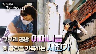 """[김영철의 동네 한 바퀴] 손수 빚은 도자기로 마을을 꾸미는 어머니들과 옛 풍경을 기록하는 사진가들 """"함께하…"""