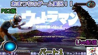 今回は、PS2版、ウルトラマン。初代ウルトラマンの物語を追体験しながら敵を倒していきます。 パート1ではストーリーと怪獣天下をやっていきます。 ゲームチャンネルあまつ ...