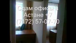 Частные объявления - снять офис в Астане(, 2013-05-17T09:00:39.000Z)