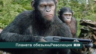 Планета Обезьян:Революция - Русский трейлер HD (2014)