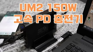 UM2 150W 고속 멀티 PD충전기 언박싱 및 노트북…