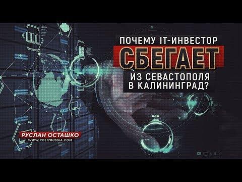 НТС Севастополь: Почему IT-инвестор сбегает из Севастополя в Калининград? (Руслан Осташко)
