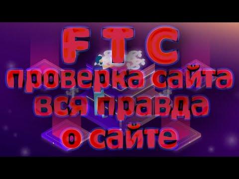 FTC ПРОВЕРКА   КОМПАНИЯ FTC   FTC ОТЗЫВЫ / ВСЯ ПРАВДА О САЙТЕ часть РАЗОБЛАЧЕНИЕ / ПОЗВОНИЛ В ФТС