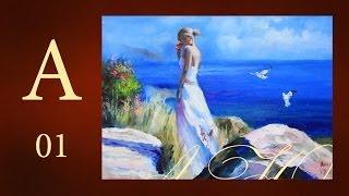 Мастер-класс по живописи Александр Южаков А01