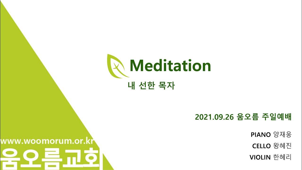 2021.09.26 MEDITATION_내 선한 목자