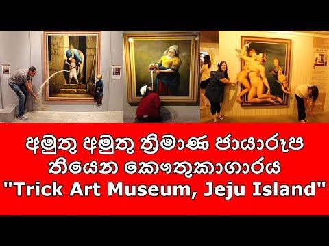 අමුතු අමුතු ත්රිමාණ ජායාරූප තියෙන කෞතුකාගාරය - Trick Art Museum, Jeju Island