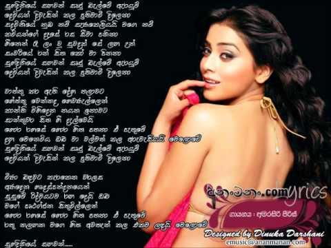 Suhadiniye Sagawan - Amarasiri Peiris