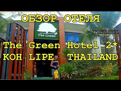 🇹🇭  Острова Таиланда,  Ко-Липе | The Green Hotel Koh Lipe . Обзор отеля.