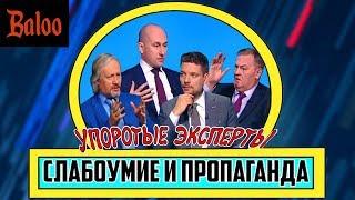 УПОРОТЫЕ ЭКСПЕРТЫ. НОРМАНДСКИЙ ФОРМАТ.