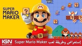 إستعراض وطريقة لعب Super Mario Maker