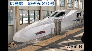 20180104 広島駅 のぞみ20号 発車