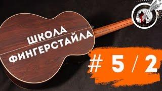 Школа фингерстайла. Урок №5 (часть 2) - создание независимых мелодических линий