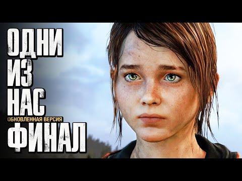 Прохождение The Last Of Us: Remastered [Одни из нас] [4K] — Часть 16: КОНЕЦ ПУТИ. ФИНАЛ   КОНЦОВКА