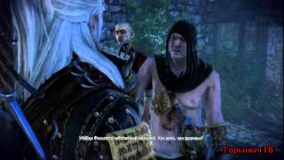 The Witcher 2. Прохождение Часть 21. (Покер, убийцы)