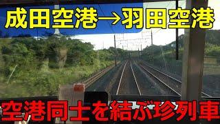 【成田→羽田】2つの空港を結ぶ特急がカオスすぎた